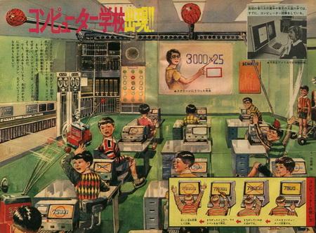 Какими видели японцы роботов будущего в 1969 году